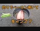 【キャンプ】釣りで簡単なキャンプしてみた!肉厚ベーコンと肉厚ソーセージをシングルバーナーで焼いてみました!