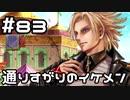 【実況】落ちこぼれ魔術師と7つの異聞帯【Fate/GrandOrder】83日目