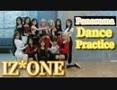 IZ*ONE ✨ PANORAMA Dance_Practice  [Close-UP Mirror_Ver] ✅音源入替+拡大+反転