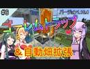 【Voiceroid実況】バニラでマインクラフト老人会【ゆっくり実況】ゴーレムトラップ作成!Part6