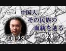 『中国人、その民族の血統を辿る(前半)』宇山卓栄  AJER2020.12.18(3)