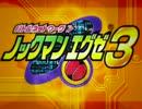 【ノックマンエグゼ3】ユーアーグレイトバトラー久゛