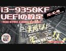 【自作PC】UEFIの設定ーi3-9350KFー