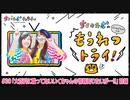 【無料動画】#30(前半) ちく☆たむの「もうれつトライ!」
