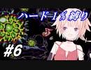 【メトロイドフュージョン】ハード1%でONEちゃんがB.S.L.を突き進む!Part 6【CeVIO実況】
