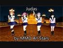 【MMD杯ZERO3】Judas by MMD All Stars【MMDオールスター】
