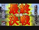 【第003期】マイクラでハ〇ター四次試験を再現したPVPやってみた#11【Minecraft】