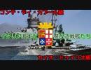 第六回前編【イタリア海軍と魔改造戦艦たち】ゆっくりチョイ地味兵器解説