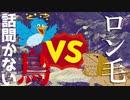 トカゲの世相煮込み・鶏の四面楚歌風【モンスターハンターワールド】#3