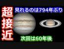 【ゆっくり解説】見逃したら60年後!木星と土星が超接近!