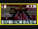 【キングダムハーツ】ジャグラー?魔道士?【実況プレイ】#8