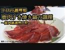 冬の激旨ジビエ(鹿肉)すき焼き鍋・調理工程・食べ放題に手作りで挑む!