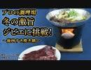鹿肉すき焼き鍋・冬の激旨ジビエ・食べ放題に手作りで挑む!