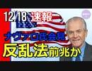 """【速報】ナヴァロ氏会見、""""反乱法""""発動の前兆か"""