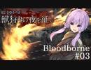 結月ゆかりが獣狩りの夜を征く【Bloodborne】#03