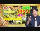 #875 虎ノ門ニュースの出演者がYouTubeから「消えた」。イージスアショアを爆買いをファクトチェックしない謎|みやわきチャンネル(仮)#1015Restart875