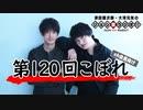 津田健次郎・大河元気のジョシ禁ラジオ!! 第120回こぼれ!!【ch会員向け】