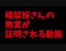 楠栞桜さんの無実が証明される動画