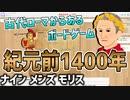 【ボードゲームアリーナ】古代の英雄も親しんだであろうボードゲーム【ナイン メンズ モリス】