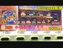 ブラマジガール20thシクを狙って遊戯王1000円ガチャに金をぶち込んだ結果www