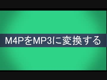 Mp3 変換 m4p