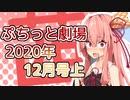 【VOICEROID劇場】ぷちっと劇場「2020年12月上半期号」