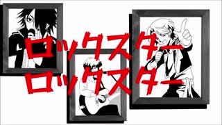 【初音ミク】ロックスターロックスター【オリジナル】