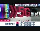 NTTドコモ 5G大容量料金プラン 来年4月から1000円値下げ