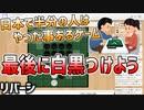 【ボードゲームアリーナ】日本人の半分はやった事があるボードゲーム【リバーシ】