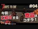 【Steam:7DAYS TO DIE】全滅したら即終了?ゾンビサバイバル#04【きゃらバン】