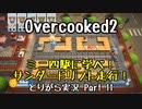 【Overcooked2】九州訛りのおじさんはトライアル期間に☆3全クリ目指す part11 《とりがら実況》
