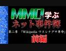 【MMD杯ZERO3】MMDで学ぶネット事件簿第二章「Wikipediaワスレナグサ革命」前編