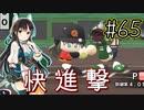 【パワプロ2020】初見・転生・カード(固有戦術)・スカウト・極振り縛りで甲子園を目指す!#65【実況プレイ】