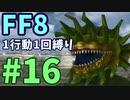 【FF8】1行動1回縛り part16