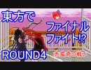 【東方】方ァイナルファイ東 ROUND4【ファイナルファイト】