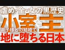 """虐め、金、女の黒歴史を持つ小室圭、眞子様の結婚で""""地に堕ちる日本"""""""