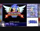 ゲームギア版ソニック・ザ・ヘッジホッグ  Beat The Game  RTA  18:34  解説動画