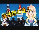 【韓国の反応】後頭部の達人!日中韓首脳会議の年内開催が不可能な事を認めた?【世界の〇〇にゅーす】