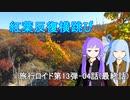 【旅行ロイド】紅葉反復横跳び04話(最終話)【第13弾】