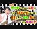 #876 ナイキのYouTube広告にネット民「おまいう」とツッコミ。日本はダメ、欧米は良いというリベラルの同調圧力|みやわきチャンネル(仮)#1016Restart876
