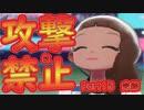 【ポケモン剣盾】攻撃技禁止プレイ15 完結 【ゆっくり実況】