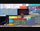 【緊急地震速報(警報)】新島・神津島近海 最大震度4