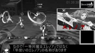 【RTA】テイルズオブベルセリア New Game 8:37:53 Part02/10 ロクロウチャート