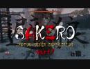 [SEKIRO] SAKERO -避狼- 弾き禁止プレイ part1