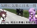 【VOICEROID車載】 気軽に気楽に日本一周 part7 北海道編その6  【アフリカツイン】