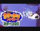 【 #ゲーム実況 】クラッシュトラベラーズ【ステージ08】