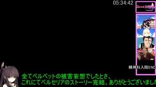 【RTA】テイルズオブベルセリア New Game 8:37:53 Part07/10 ロクロウチャート