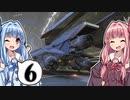 【Elite:Dangerous】数多の星々が在る海で #6【琴葉姉妹実況】