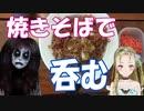 【B級ホラーハウス】妖怪おやじむすめのデロデロクッキング!やきそばで呑む編