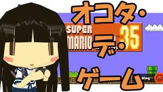 【MMD艦これ】艦へちょチャンネル003『初雪がマリオ35を実況プレイ』